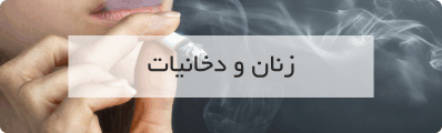 زنان و دخانیات