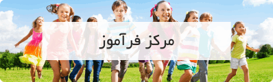 مرکز فرآموز