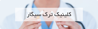 کلینیک ترک سیگار