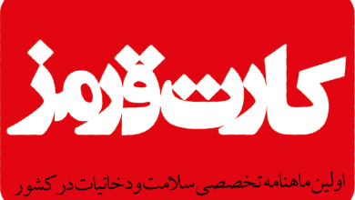 Photo of آرشیو نشریه کارت قرمز شماره ۲۰ الی ۲۹