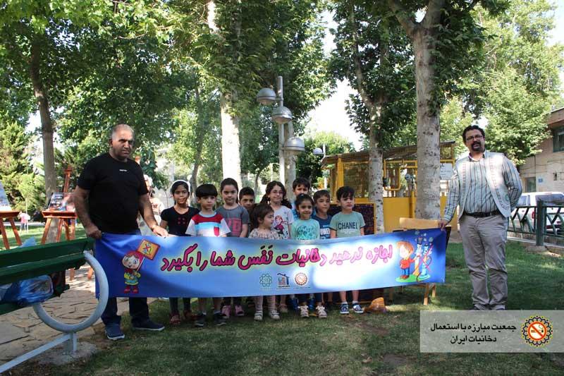 گروه نمایشی جمعیت مبارزه با استعمال دخانیات ایران در بوستان 15 خرداد