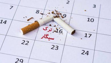 ترک سیگار در زنان