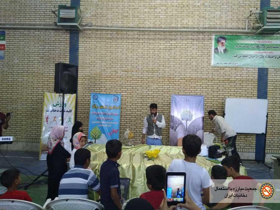 همایش شاد و مفرح ویژه هفته ملی بدون دخانیات استان قم