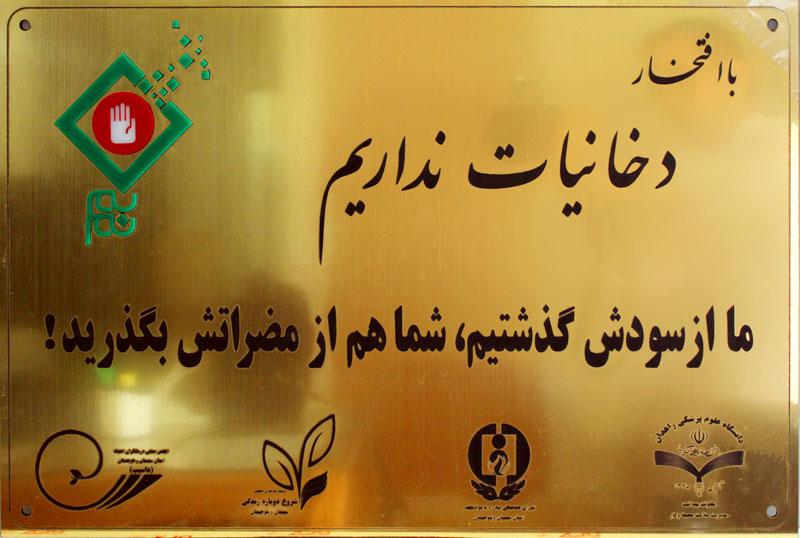 پویش نم نم با حضور دکتر مسجدی دبیر کل جمعیت مبارزه با استعمال دخانیات ایران