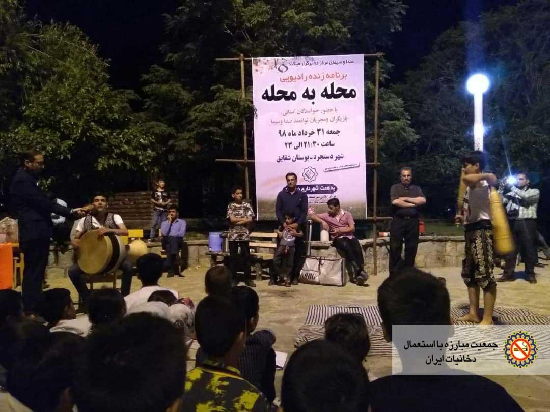 جشن ویژه جمعیت مبارزه با استعمال دخانیات ایران_ نمایندگی قم