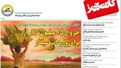 Photo of نشریه کارت قرمز شماره ۴۱