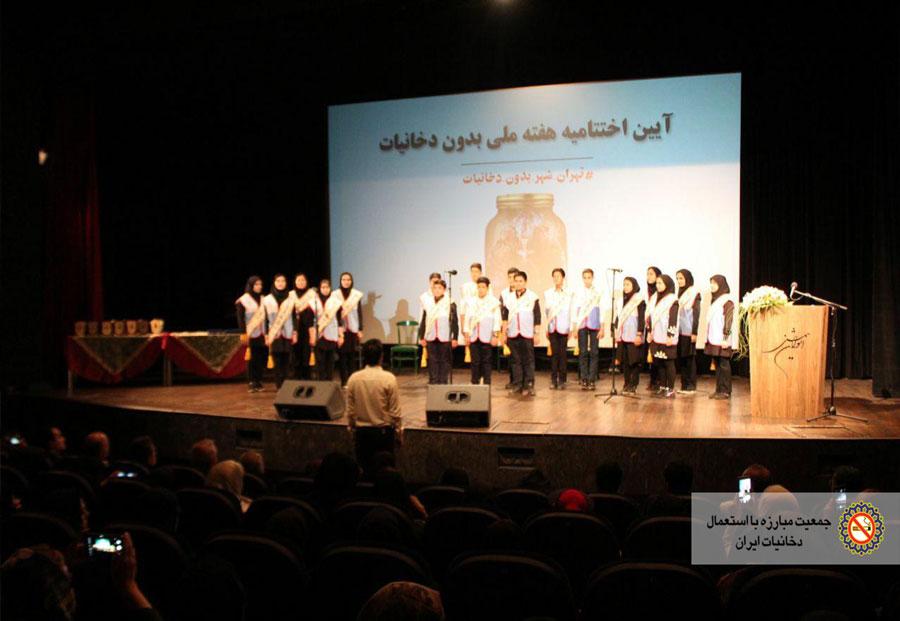 اجرای گروه سرود پادیاران جمعیت مبارزه با استعمال دخانیات شهرستان ورامین