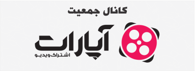 کانال آپارات جمعیت مبارزه با استعمال دخانیات