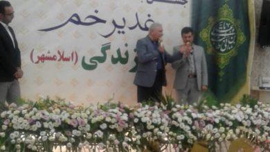 سخنرانی دبیر کل جمعیت در جشن عید غدیر