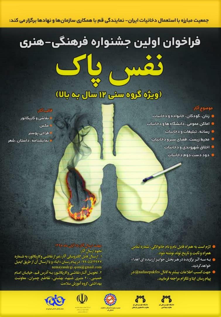 فراخوان اولین جشنواره استانی نفس پاک