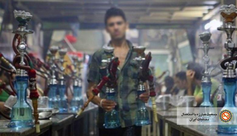 بیش از 1000محل عرضه قلیان غیرقانونی در تهران وجود دارد
