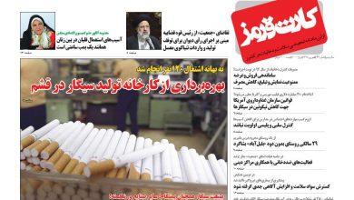 Photo of نشریه کارت قرمز شماره ۴۶