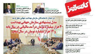 Photo of نشریه کارت قرمز شماره ۴۵