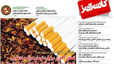 Photo of نشریه کارت قرمز شماره ۴۹