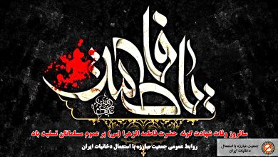 Photo of سالروز شهادت حضرت فاطمه (س) بر مسلمانان تسلیت باد