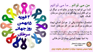 Photo of روز جهانی سرطان