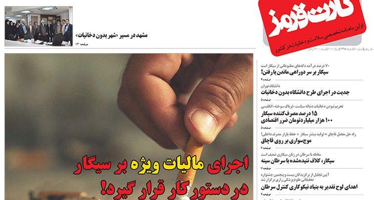 Photo of دانلود نشریه کارت قرمز شماره ۵۰
