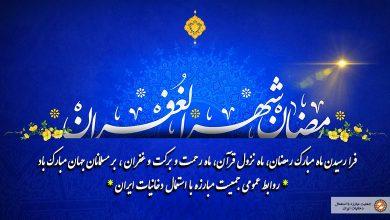 ماه رمضان مبارکماه رمضان مبارک