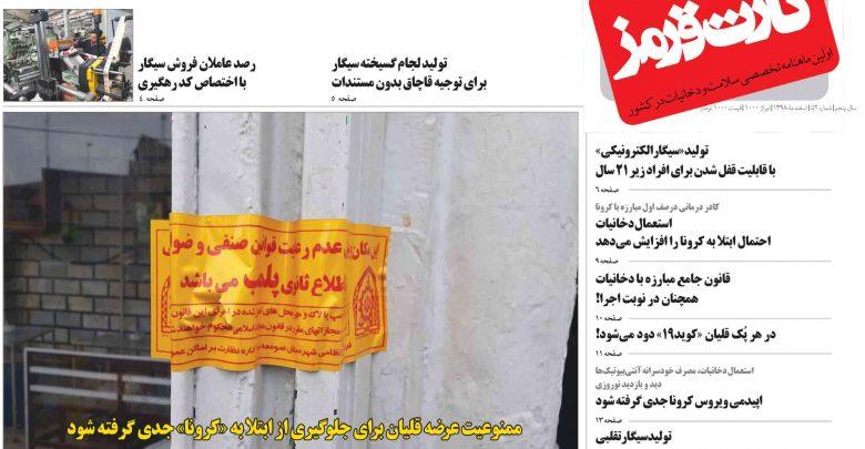 Photo of دانلود نشریه کارت قرمز شماره ۵۲
