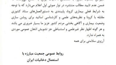 Photo of بیانیه جمعیت مبارزه با استعمال دخانیات ایران در باره نوار صوتی منتشره مرتبط با دکتر مسجدی