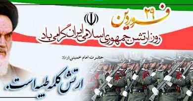 Photo of روز ارتش جمهوری اسلامی ایران مبارک باد