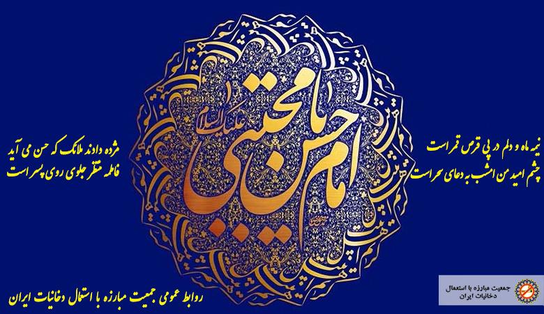 ولادت امام حسن مبارک