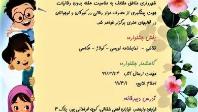 Photo of فراخوان مسابقه مجازی نفس پاک