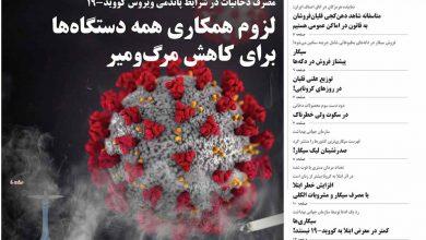 Photo of دانلود نشریه کارت قرمز شماره ۵۴