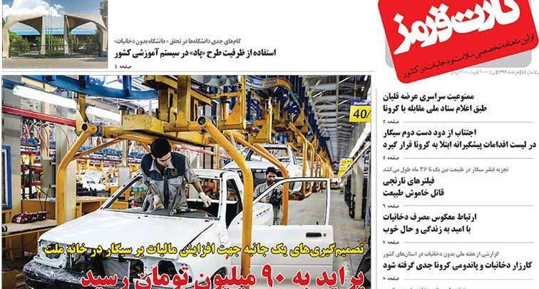 Photo of دانلود نشریه کارت قرمز شماره ۵۵