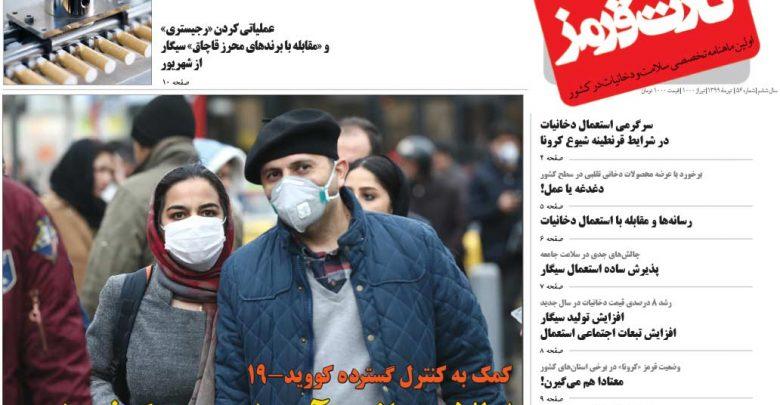 Photo of دانلود نشریه کارت قرمز شماره ۵۶