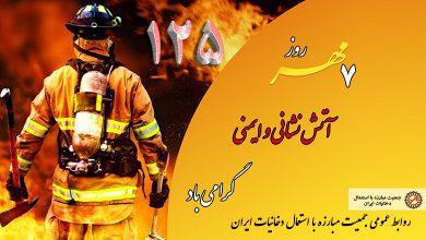 روز آتشنشان مبارک