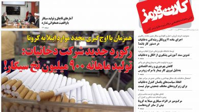 Photo of نشریه کارت قرمز شماره ۵۸
