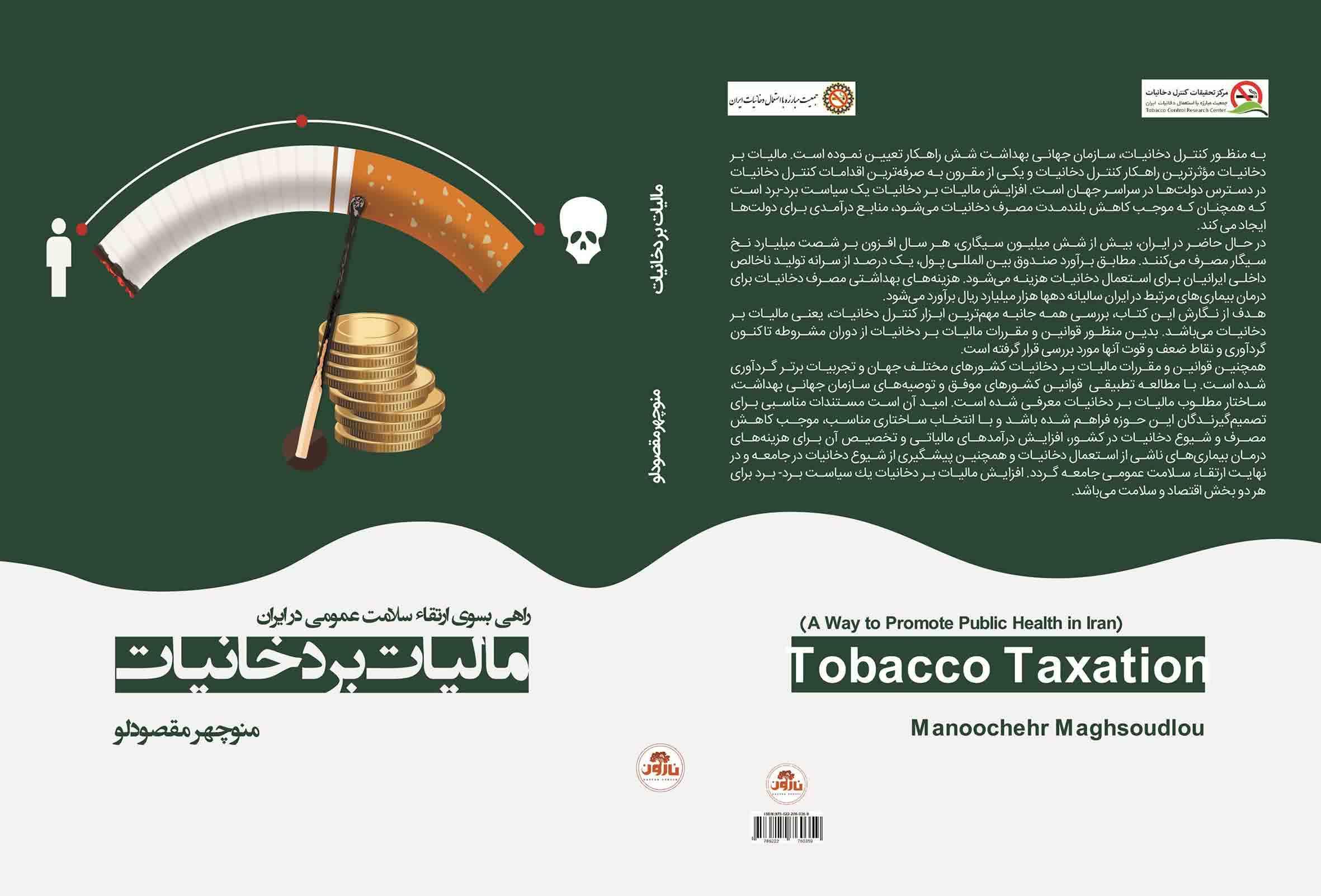 کتاب مالیات بردخانیات