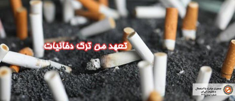 جمعیت مبارزه با استعمال دخانیات ایران