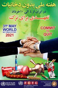 پوستر هفته ملی بدون دخانیات