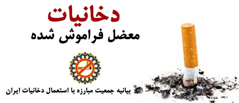 بیانیه جمعیت مبارزه با دخانیات